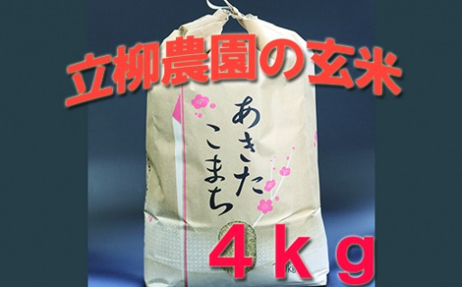 【立柳農園】玄米4、8、20、30㎏が追加です!