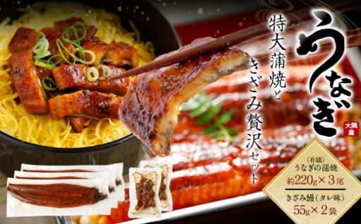 特大うなぎ蒲焼3尾ときざみ鰻 2袋の贅沢セット!