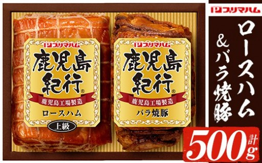 鹿児島紀行ギフト(ハム300gバラ焼豚200g)