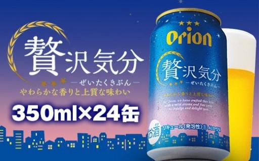 オリオン 贅沢気分 (350ml×24缶)