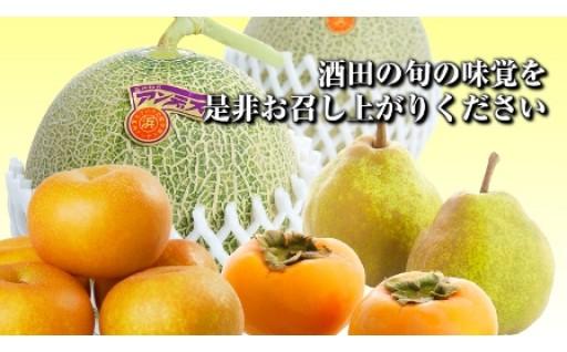 """◎庄内の """"最旬フルーツ"""" マルッとお届け便◎"""