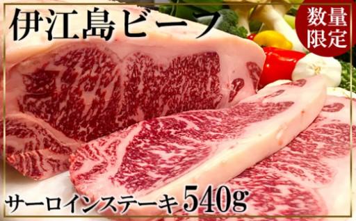 <数量限定>伊江島ビーフ ステーキ(サーロイン)