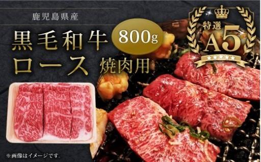 特選A5!日本一の鹿児島県産黒毛和牛を味わえる!