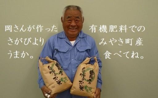 みやき町産【H30年産】岡さんのお米☆さがびより