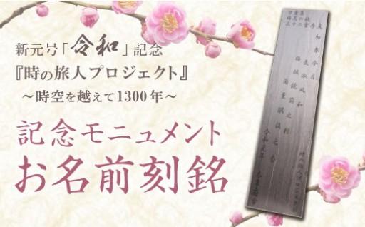新元号「令和」~ 記念モニュメント お名前刻銘~