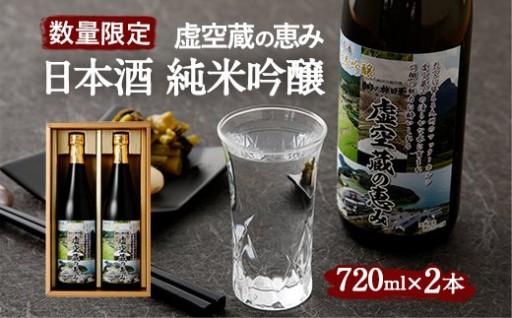 日本酒純米吟醸「虚空蔵の恵み」(1セット2本)