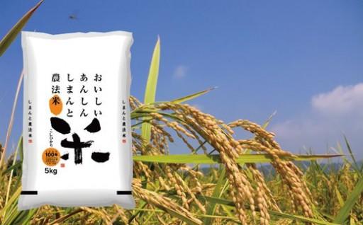 一粒一粒が美味しい!しまんと農法米 10㎏