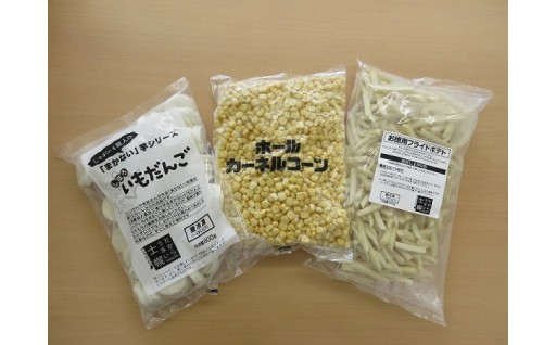 人気上昇中!JA士幌町冷凍食品3種セット!