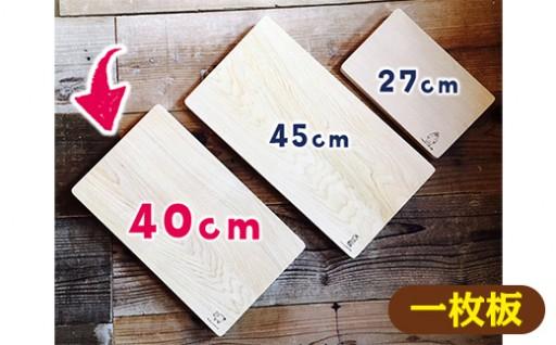 人気!【抗菌・防虫効果】青森ヒバのまな板40cm