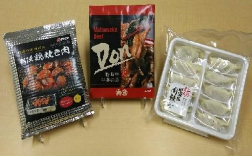 松阪の肉三昧セット