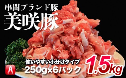 串間のブランド豚「美咲豚」こま切れ1.5kg