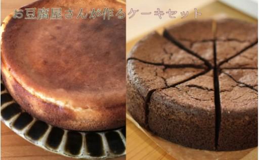 お豆腐屋さんが作った体にやさしいケーキです♪