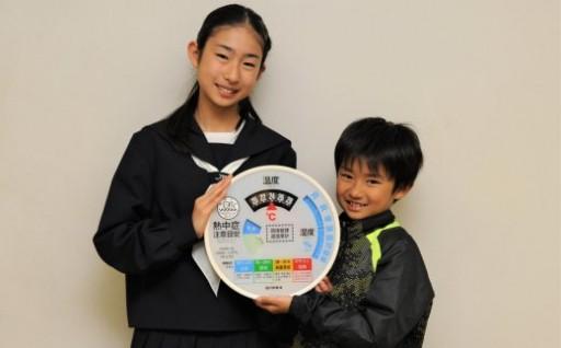 【市内小中学校に寄贈】熱中症注意目安付き温湿度計