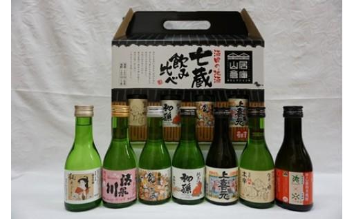 【蔵元自慢】酒田の酒 七蔵飲み比べセット