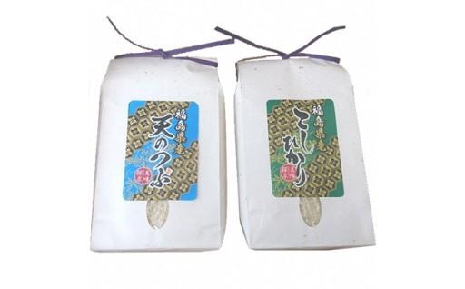 【福島米 食べ比べセット】コシヒカリと天のつぶ