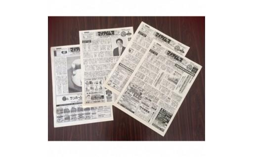 【マメタイムス】須賀川の今がわかる地域新聞