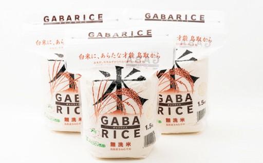 健康志向の方にオススメ!鳥取県産GABA米