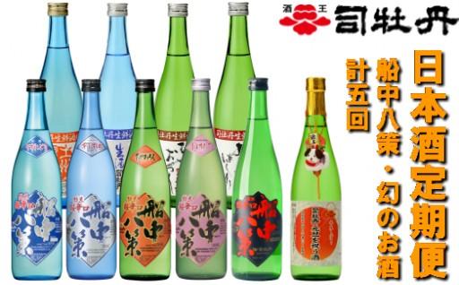 【夏の限定酒発送開始】司牡丹の限定日本酒定期便!