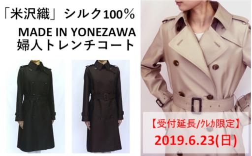 【受付延長決定!】米沢織 婦人トレンチコート