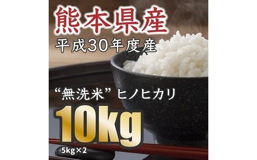 熊本のお米をお届け!無洗米ヒノヒカリ10kg