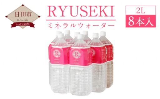 RYUSEKI ミネラルウォーター 2L 8本