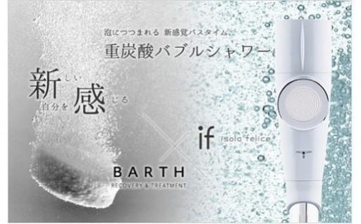 重炭酸バブルシャワー/重炭酸入浴剤30錠セット