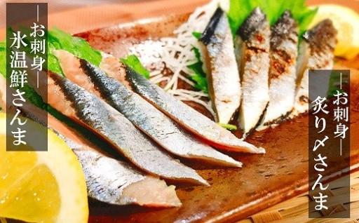 【北海道根室産】鮮さんまと炙り〆さんま刺身セット