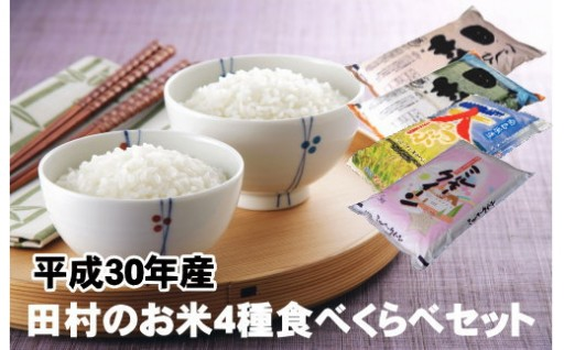 【平成30年産】田村のお米4種食べ比べセット