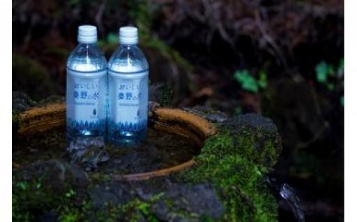 秦野名水をボトリングしました「おいしい秦野の水」