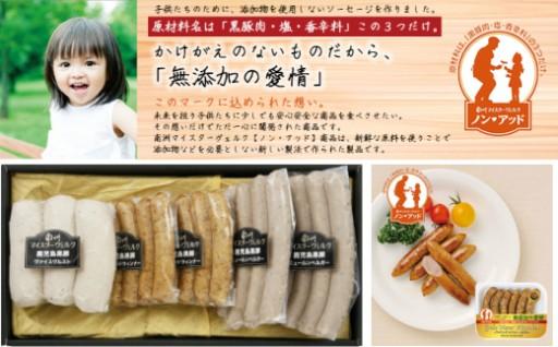 【日本でも数社のみ】無添加かごしま黒豚ソーセージ