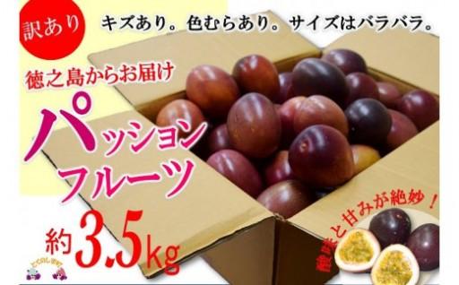 【訳あり】徳之島産パッションフルーツ寄附1万円