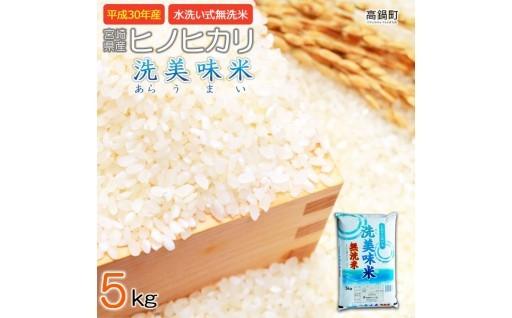 平成30年産宮崎県産ヒノヒカリ(無洗米) 5kg
