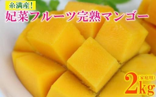 <妃菜フルーツ>完熟マンゴー2kg(ご家庭用)