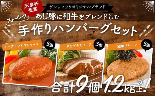 天皇杯受賞「あじ豚」×和牛!極上3種ハンバーグ!