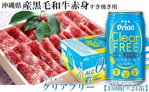 県産黒毛和牛(すき焼き用)&オリオンクリアフリー