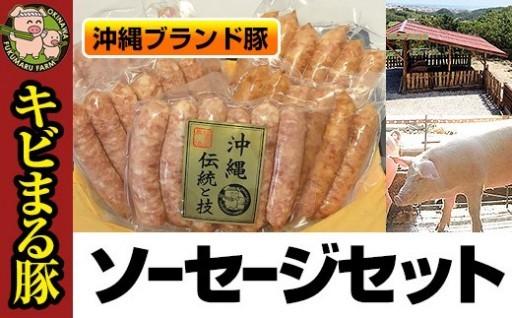 <沖縄キビまる豚>あらびきソーセージ2種セット