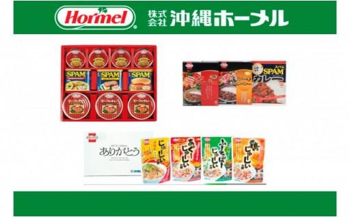 【沖縄ホーメル】ホーメルありがとうセット【缶詰】