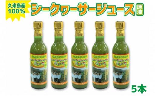 久米島産シークヮーサージュース(原液)5本セット