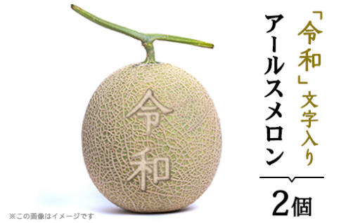 【新元号記念!】「令和」文字入りアールスメロン