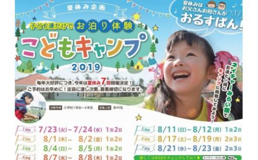 【夏休み限定】子どもキャンプ(1名様)8/1~2