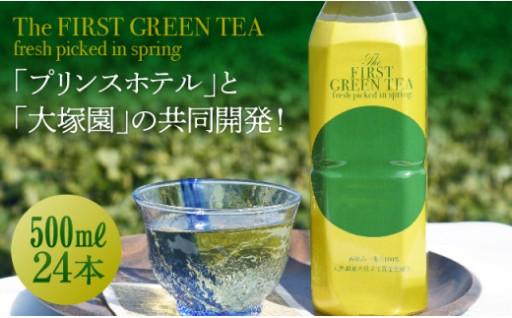 プリンスホテルとコラボした特別な春摘み一番茶!