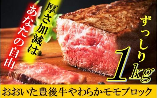お好きなだけステーキで!豊後牛モモブロック1kg