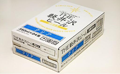 人気のTHE軽井沢ビール🍺<クリア>