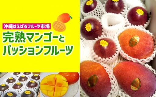完熟マンゴーとパッションフルーツセット
