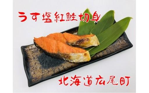 高級な紅鮭をご自宅で