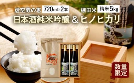 日本酒純米吟醸 虚空蔵の恵み(2本)日向の棚田米