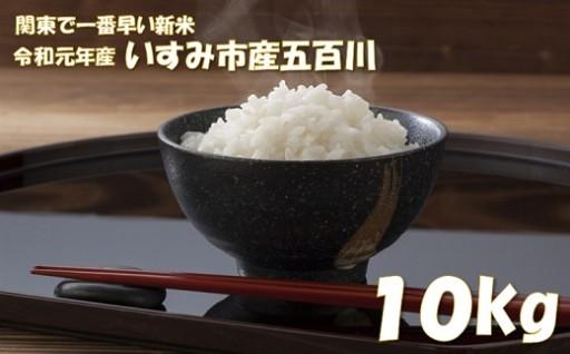 関東一早い新米「五百川」を是非ご賞味ください!