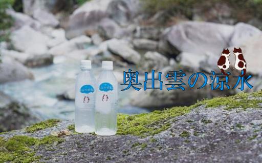 本当にいい水をお届けします!『奥出雲の涼水』