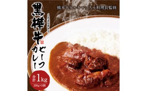 黒樺牛ビーフカレー 1食 200g×5個