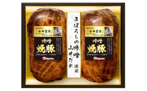 まぼろし味噌を使用した焼豚